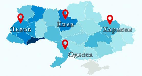 Наши филиалы Киев Львов Харьков Одесса